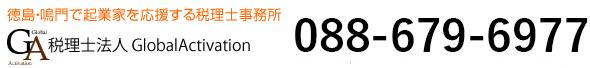徳島県徳島市の税理士事務所 税理士法人グローバルアクティベーション